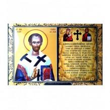 Icoana Binecuvantarea Casei Sfantul Ioan Gura de Aur