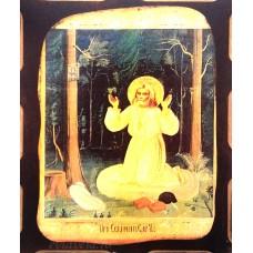 Icoana Sfantul Serafim de Sarov 16 /21 cm, Pirogravura