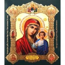 Icoana Maica Domnului de la Kazan, medalion 15 / 18 cm